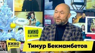 Тимур Бекмамбетов | Кино в деталях 25.12.2018 HD