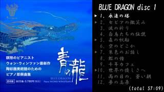 青の龍disc 1 『1.永遠の塔』sample