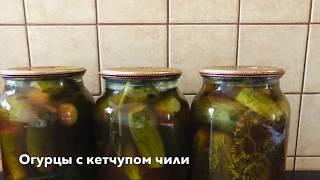 Огурцы с кетчупом Чили //  Огурцы на зиму // Valentyna life