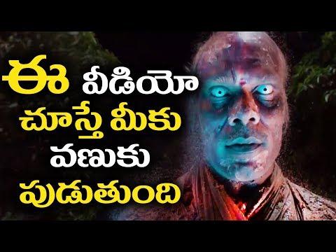 The Most Scariest Horror Video || Latest Telugu Scenes || Volga Video