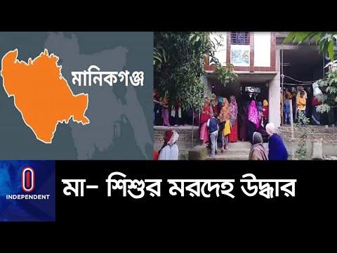 Download (LIVE) স্বামী বিদেশে, পরকীয়ার জেরে... ।। Manikganj । Bangladesh