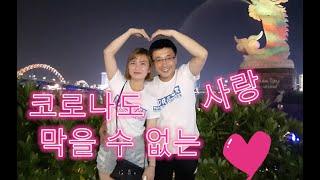 국제결혼 베트남국제결혼 - 드디어 한국에 가요 3탄