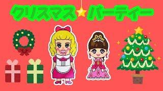 ★「プリ姫人形劇」第6話~クリスマスパ~ティ~♪~★