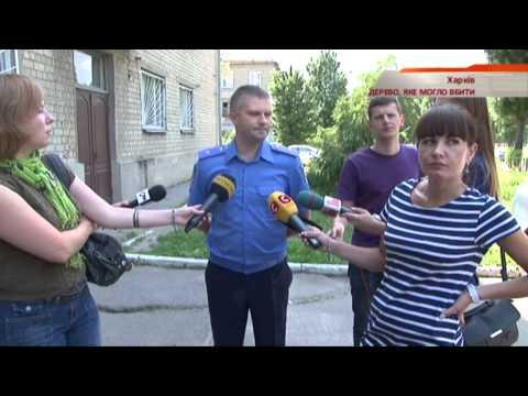 В Харькове дерево...