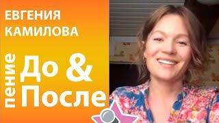 Евгения Камилова - До и После обучения в онлайн школе вокала Петь Легко . Beyoncé  cover