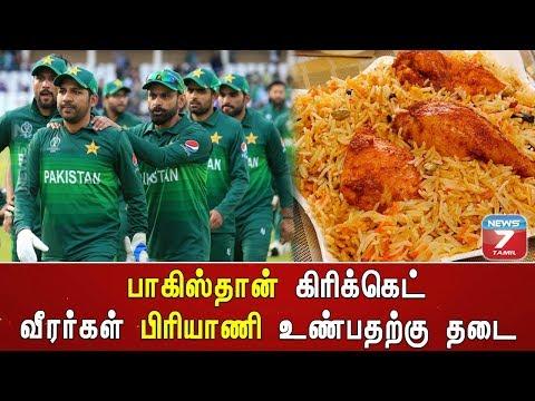 பாகிஸ்தான் கிரிக்கெட் வீரர்கள் பிரியாணி உண்பதற்கு தடை  Subscribe➤ https://bitly.com/SubscribeNews7Tamil  Facebook➤ http://fb.com/News7Tamil Twitter➤ http://twitter.com/News7Tamil Instagram➤ https://www.instagram.com/news7tamil/ HELO➤ news7tamil (APP) Website➤ http://www.ns7.tv    News 7 Tamil Television, part of Alliance Broadcasting Private Limited, is rapidly growing into a most watched and most respected news channel both in India as well as among the Tamil global diaspora. The channel's strength has been its in-depth coverage coupled with the quality of international television production.