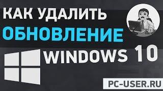 Как удалить обновление Windows 10(, 2015-09-13T13:15:31.000Z)
