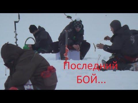 Рыбалка В БЕЛОЙ ХОЛУНИЦЕ. Бой ЛУЧШИХ РЫБАКОВ! Отборы в Сборную области.