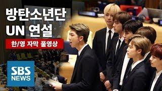 방탄소년단 UN 연설 풀영상 (한영자막) / BTS Gives a UN Speech (FULL, ENG SUB) / SBS