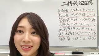 配信者:佐藤詩織 配信日:2017.10.1.