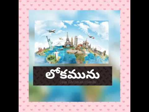 Telugu Christian ringtone