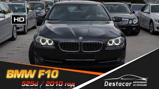 Автомобиль из Германии, BMW 525 F10(Как купить автомобиль в Германии - с Денисом Ремом. Новый проект, в котором мы подробно рассказываем о немец..., 2013-08-30T11:50:51.000Z)