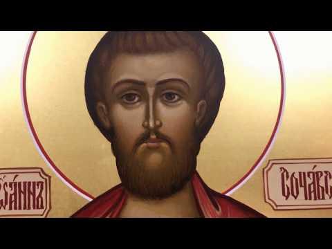 Икона Иоанн Сочавский