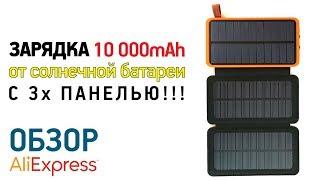 POWER BANK С 3X СОЛНЕЧНОЙ ПАНЕЛЬЮ С АЛИЭКСПРЕСС Обзор зарядки для мобилки от солнечной батареи