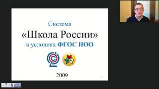 """Вебинар о системе """"Школа России"""""""