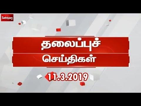 Today #Headlines | இன்றைய தலைப்புச் #செய்திகள் | 11.03.19 | #Today Headline News in #Tamil