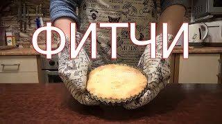 ФИТЧИ. Как приготовить туркменский мясной пирог ФИТЧИ | рецепт MIYBCooking #11