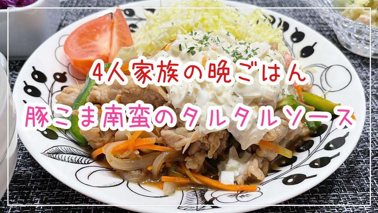 【献立】4人家族の晩ごはん/豚こま南蛮タルタルソース