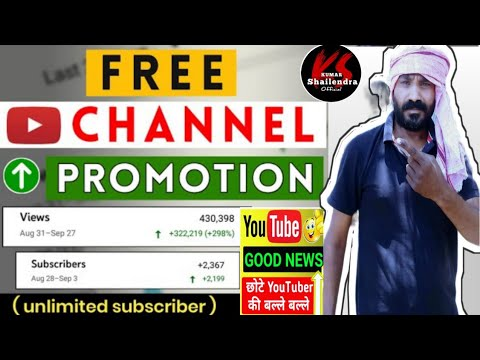 यू टयूब चैनल फ्री प्रमोट करे   YouTube chainal free promotion