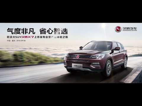 ATME | HANTENG X7 TEST DRIVE CHONGQING/汉腾x7重庆试驾