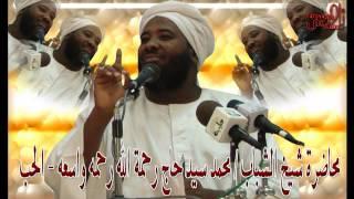 """محاضرة بعنوان الحب"""" للشيخ محمد سيد حاج """"رحمه الله"""