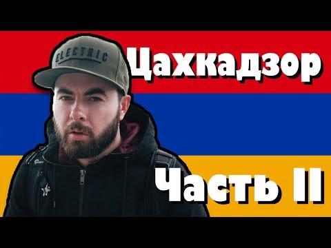 Цахкадзор - горнолыжный курорт в Армении - Часть вторая (2018)