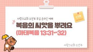 10월 4일 사랑의교회 소년부 온라인 예배(2부:10시…