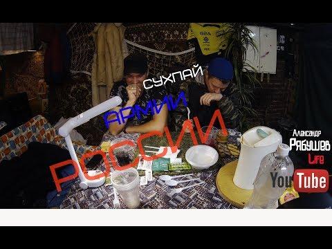 ЮРГА - куча воинских частей и пара обзорщиков на сухпай)))