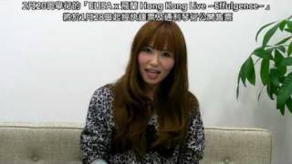 elisa x 飛蘭 hong kong live effulgence 飛蘭給香港歌迷的說話 完滿結束