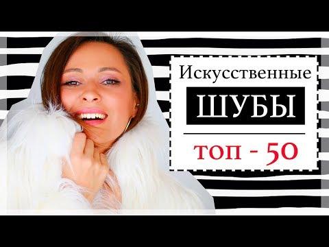 ШУБЫ ИЗ ИСКУССТВЕННОГО МЕХА - ТОП-50 ЛУЧШИХ МОДЕЛЕЙ НА ЗИМУ