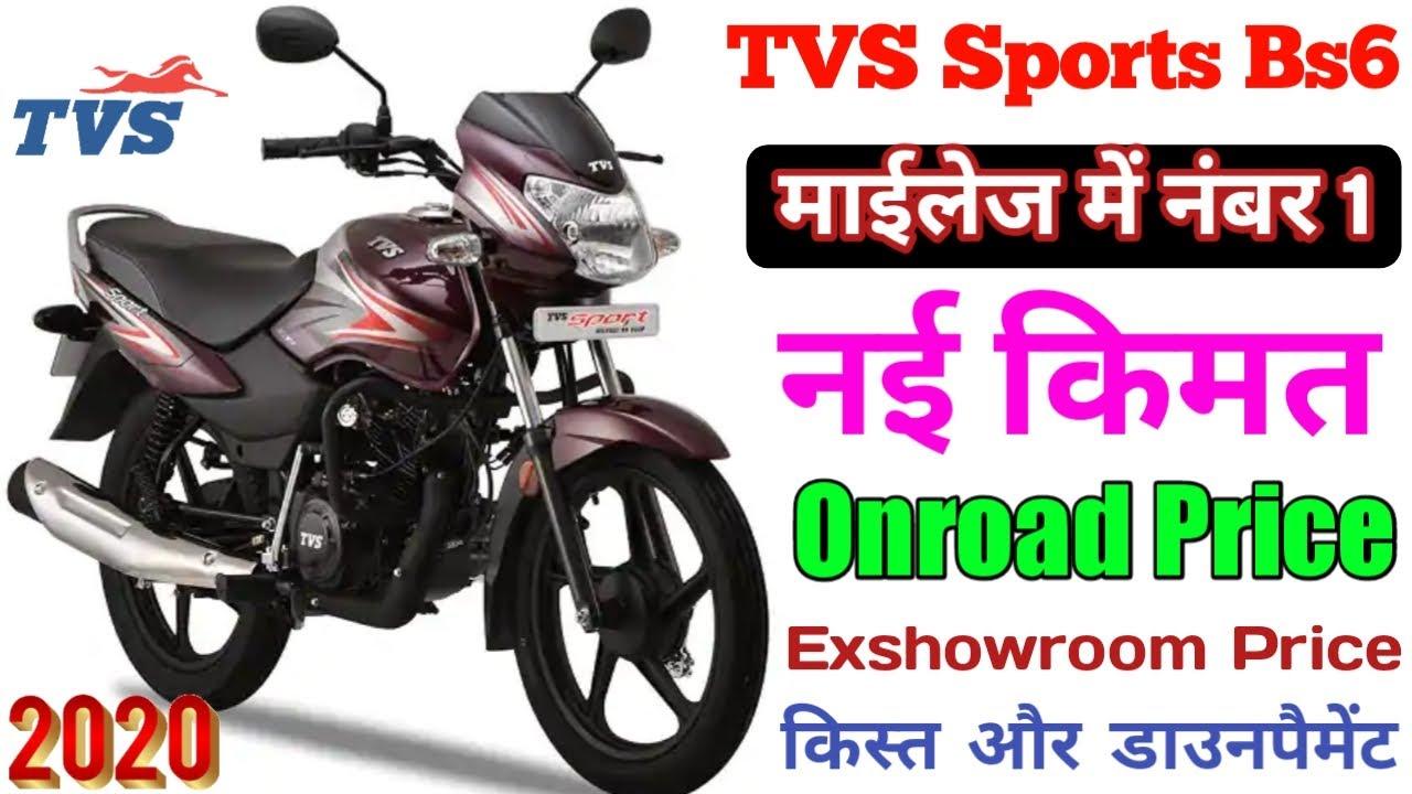 TVS Sport Bs6 Price, Bs6 Tvs Sports Price, Tvs Sports Bs6 Onroad Price, Exshowroom Price, Emi, Loan
