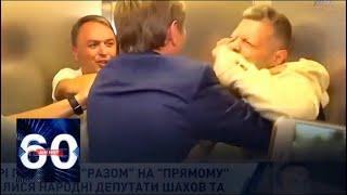 Ты ЖИВОТНОЕ! Украинские депутаты устроили ПОБОИЩЕ в прямом эфире. 60 минут от 17.08.19