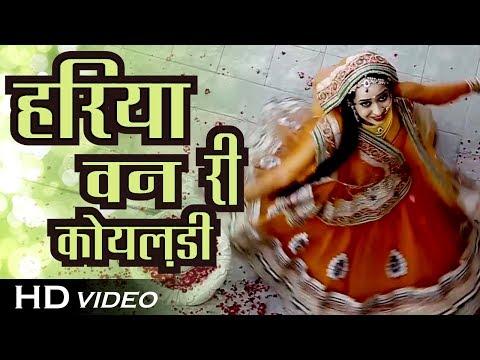 हरिया वन री कोयलड़ी - Geeta Goswami New Rajasthani Vivah Geet 2017 | Hariya Van Ri Koyaldi