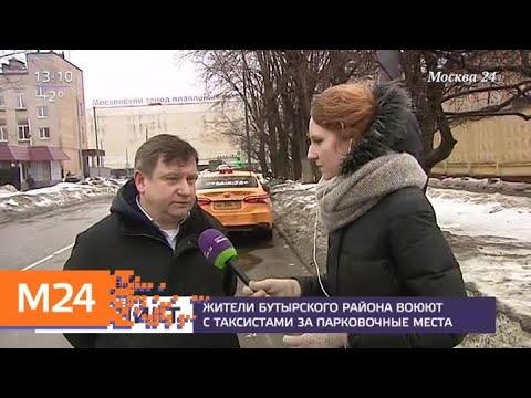 В Бутырском районе объявили войну таксистам, которые занимают парковки возле многоэтажек - Москва 24