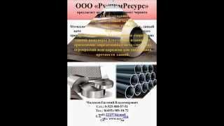 Двутавровые балки перекрытия(Компания ООО «РусКомРесурс» - это надежный поставщик металлопроката в любом количестве. Для того чтобы..., 2013-11-17T16:43:26.000Z)