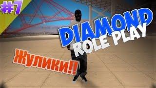 SAMP | Diamond Role Play | Emerald | Жулики | Выпуск #7.