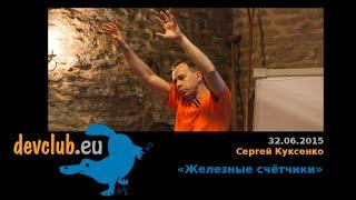 2015.06.32 Сергей Куксенко - Железные счётчики