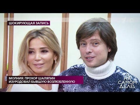 Молния: Прохор Шаляпин избил бывшую возлюбленную. На самом деле. Выпуск от 03.03.2020