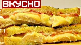 Самый  Вкусный  СЭНДВИЧ / Sandwich