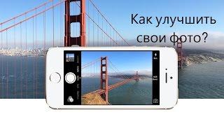 как улучшить свои фото на iPhone или iPad?