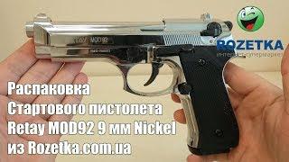 Розпакування Стартового пістолета Retay MOD92 9 мм Nickel з Rozetka.com.ua