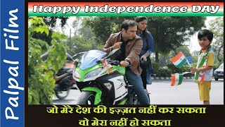happy independence day 2018 | 15th august | Short Film | Palpal film