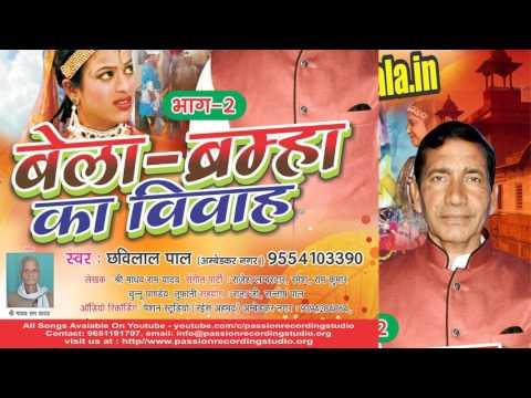 Bela Brahma Ka Vivah 2 (Birha) - Chhavilal Pal