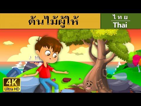 ต้นไม้ผู้ให้ - The giving tree in Thai - นิทานก่อนนอน - นิทาน - นิทานไทย - 4K UHD - Thai Fairy Tales