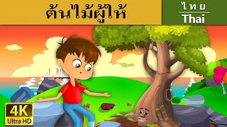 ต้นไม้ผู้ให้ | นิทานก่อนนอน | นิทาน | นิทานไทย | นิทานอีสป | Thai Fairy Tales