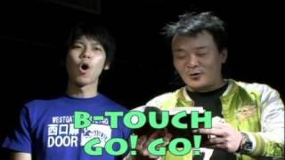 DMMライブトーク「B-タッチGO!GO!」 ============...