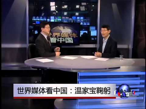 世界媒体看中国:温家宝鞠躬