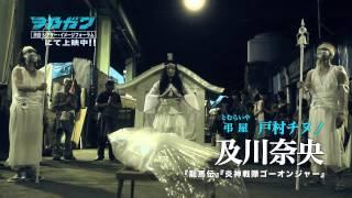 映画『ヲ乃ガワ -WONOGAWA-』 渋谷街頭7ビジョン連動放映用30秒スポッ...