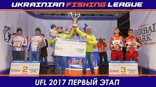 Первый этап UFL 2017 Украинская рыболовная лига - Турнир по ловле крупной щуки и судака