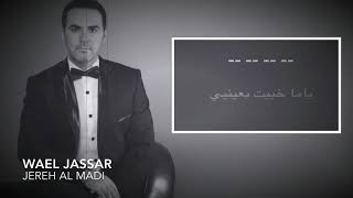 Karaoke: Wael Jassar jereh al madi